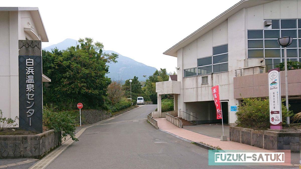 鹿児島県桜島にある白浜温泉センターの外観。一見、学校の体育館のような造りにも見える。