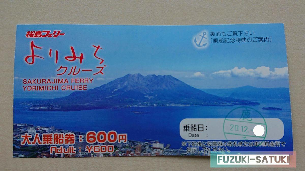 桜島フェリー よりみちクルーズのチケット。桜島の写真が堂々と載せられている。大人乗車券600円。乗船記念特典のご案内が裏面に載せられている。