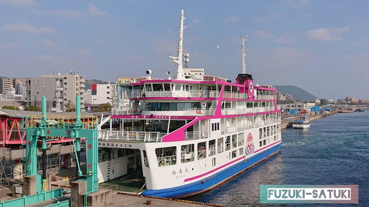 鹿児島港から出港する桜島丸。よりみちクルーズ船。
