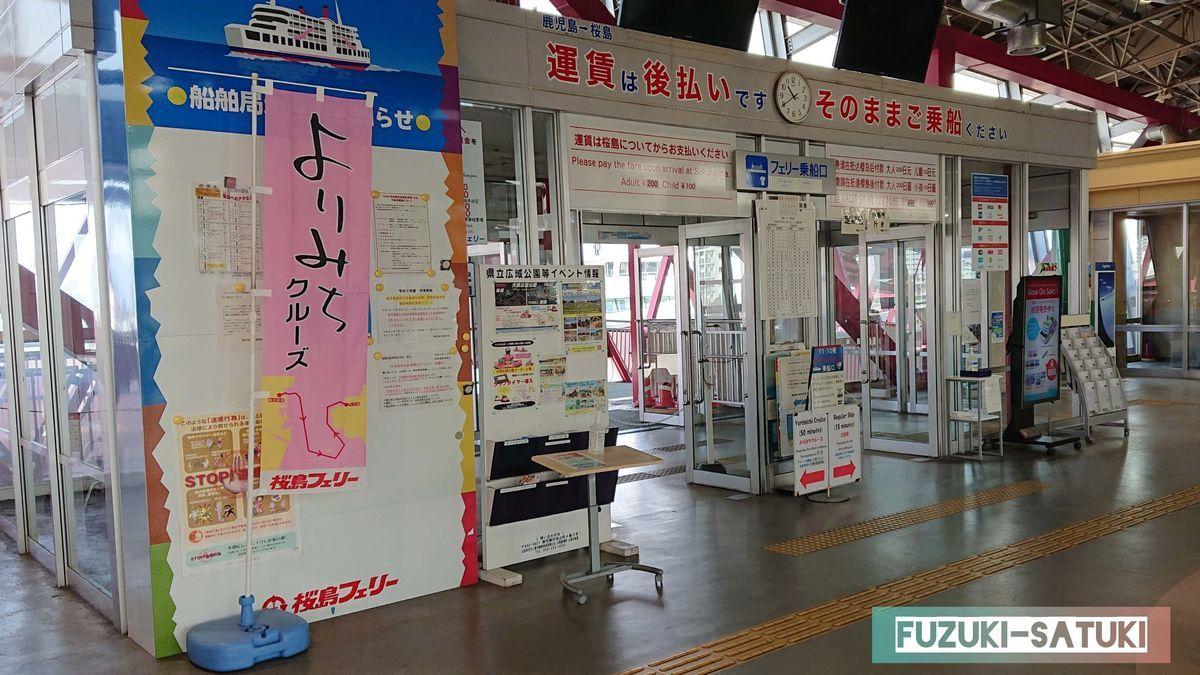 鹿児島の桜島フェリー乗り場。運賃は後払いのためそのままご乗船くださいと書かれている。また、「定期便(15分)200円」と「よりみちクルーズ(50分)600円」の二手に分かれている。