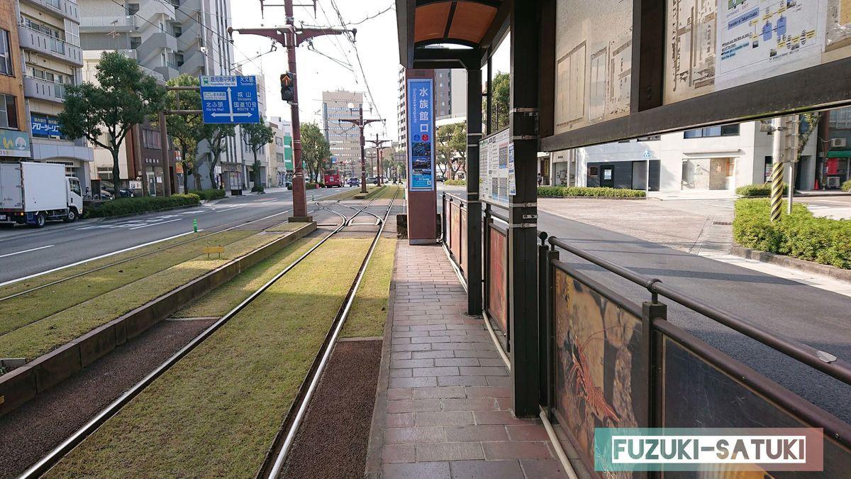 鹿児島市内の路面電車、停車駅の水族館口。フェリー乗り場までここから歩いて行く。