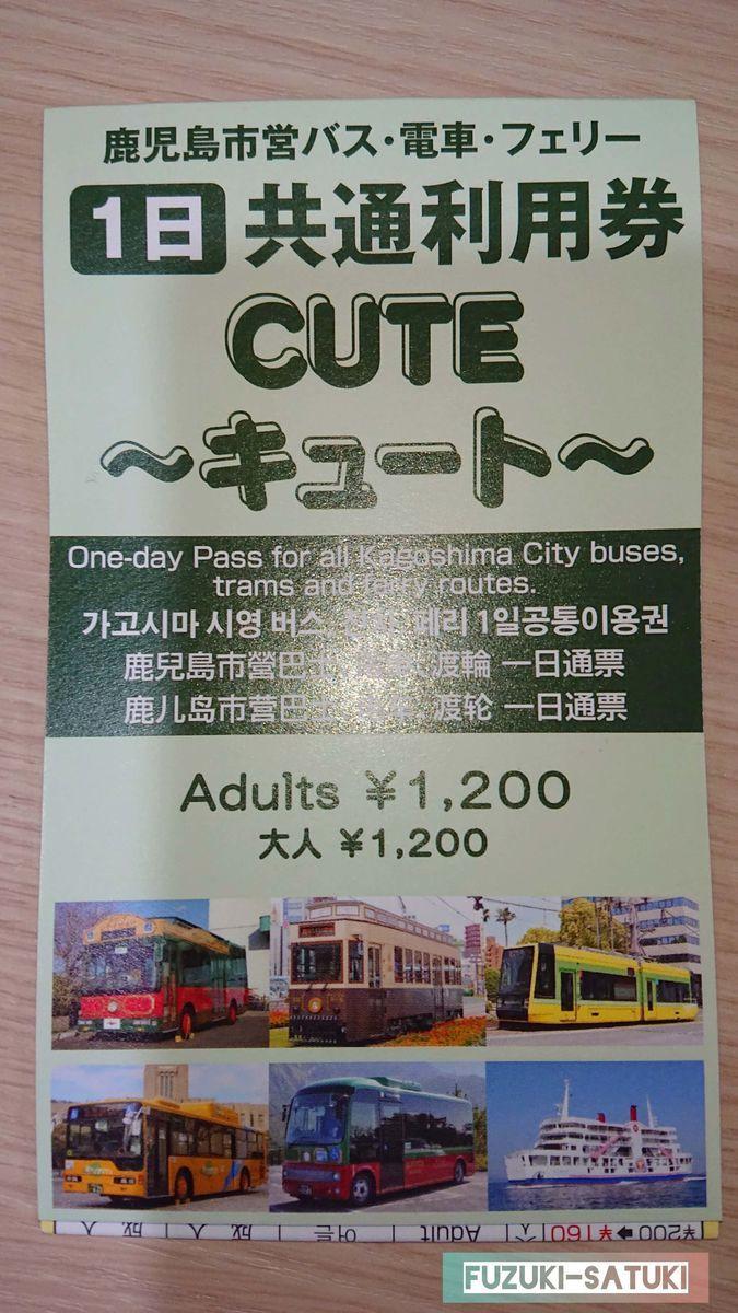鹿児島めぐりでの必須アイテム 鹿児島市営バス・電車・フェリー1日共通利用券CUTE~キュート~ 大人1200円でこれらが乗り放題!桜島の北側は市営ですが、南側は市営ではないので注意です。