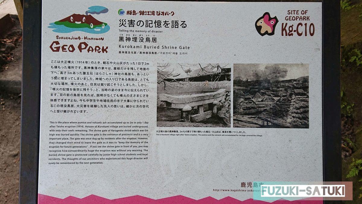 鹿児島県桜島にある、埋没鳥居の説明書きのひとつ。「災害の記憶を語る」には、1914年の大正噴火の時に、軽石や火山灰が1日で2m積もったと語られ、当時のまま残すことで次の世代へと受け継がれていると載せられている。