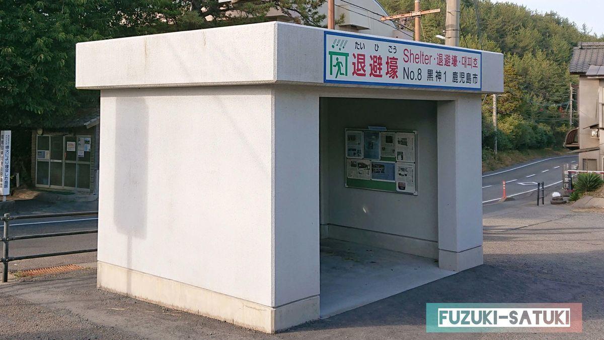 鹿児島県桜島島内にある退避壕(shelter)。桜島と共に生きている、その表れのひとつかもしれない。