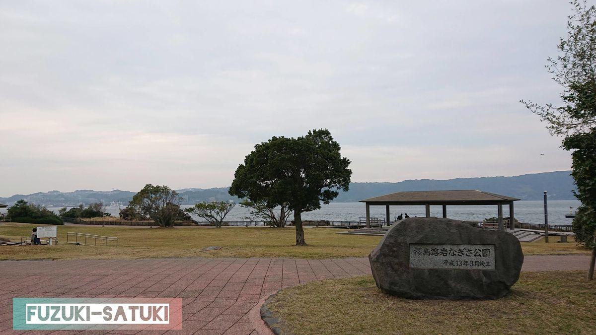 鹿児島県の桜島にある「桜島溶岩なぎさ公園」入り口からの様子。溶岩で造られた岩場と、錦江湾を眺めることができる。イルカを見られることもあるそう。全長約100m程の長い足湯がある。
