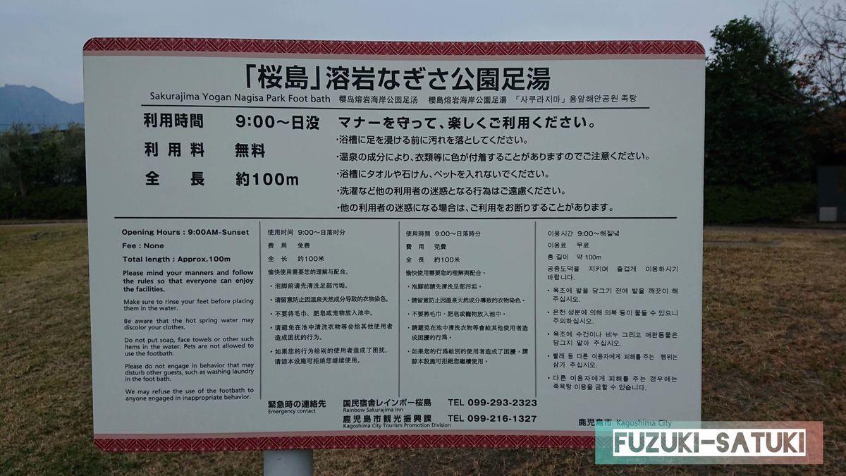 「桜島」溶岩なぎさ公園足湯の説明書き。利用時間は9:00~日没、利用料は無料、全長は約100mと載せられている。日本語、英語、韓国語、中国語で翻訳されている。