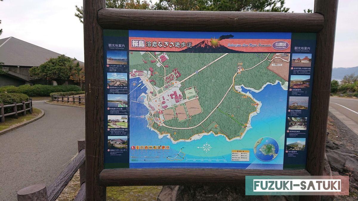 桜島溶岩なぎさ遊歩道の案内板。レインボービーチ、国民宿舎レインボー桜島、さくらじま海釣り公園、桜島溶岩なぎさ公園・足湯、さくらじまビジターセンター等、広く観光スポットとなっているのがわかる。観光、宿泊、レジャー、温泉とここだけで満足できる内容となっている。