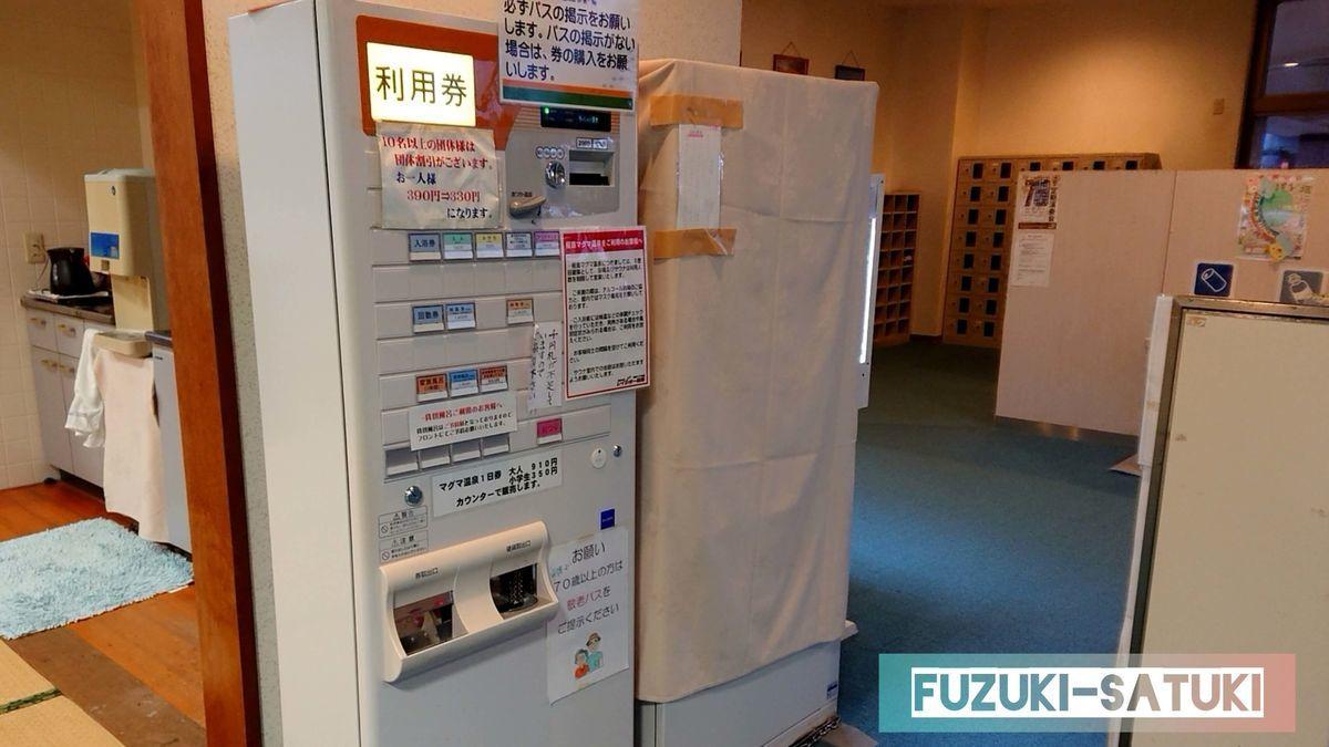 鹿児島県の桜島にある桜島マグマ温泉の館内と券売機。昭和感漂う、公民館のような雰囲気。