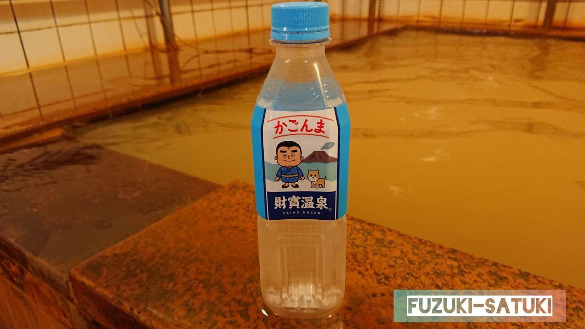 かごんま財宝温泉の温泉水。桜島マグマ温泉にて購入し、貸切温泉にて水分補給。