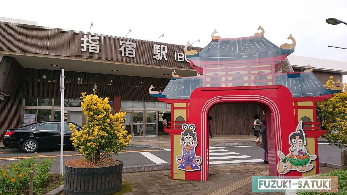 指宿駅前の様子。竜宮城をイメージさせる赤い門の左には乙姫様が。右側には亀に乗った浦島太郎が描かれている。