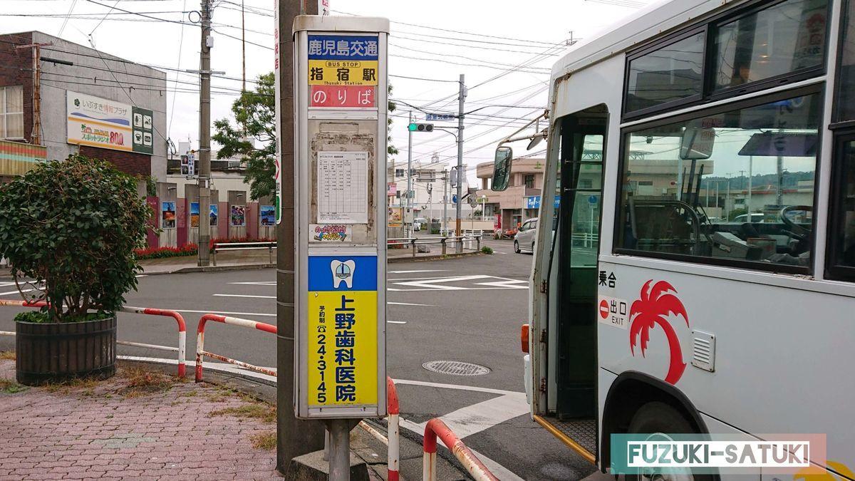 指宿駅の道向かい側にある鹿児島交通のバス停。ここから砂むし温泉「砂湯里」へ。