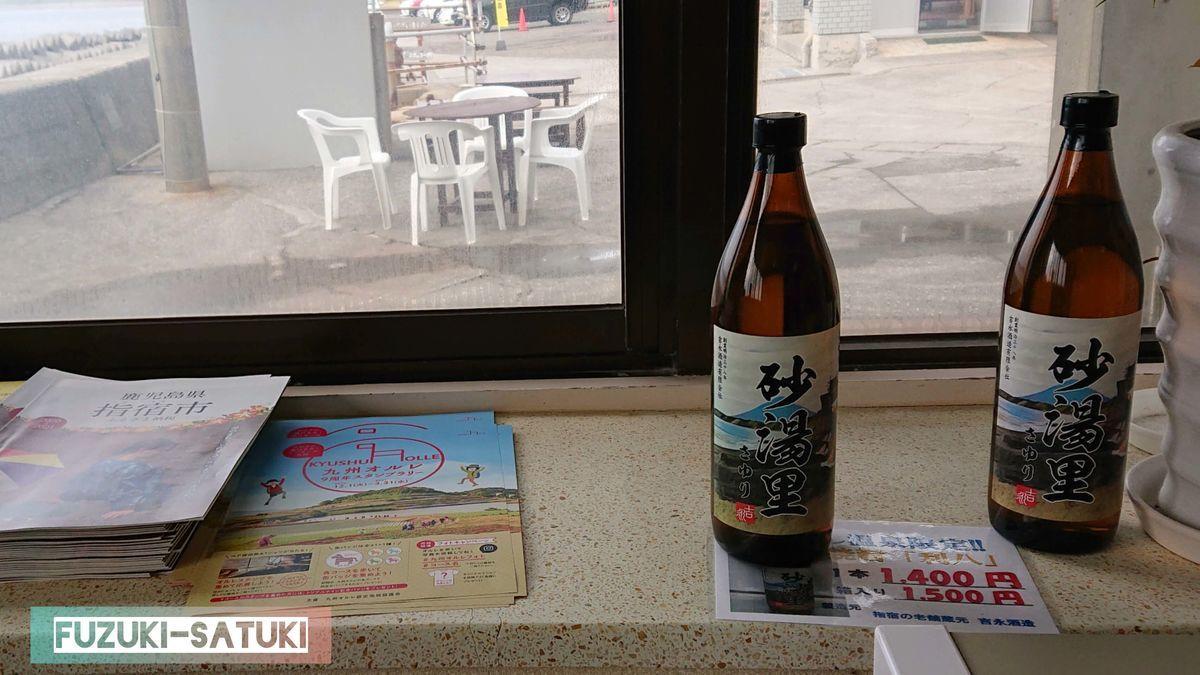 砂むし温泉『砂湯里』にて、限定販売されている焼酎『砂湯里』。1本1400円(箱入り1500円)。