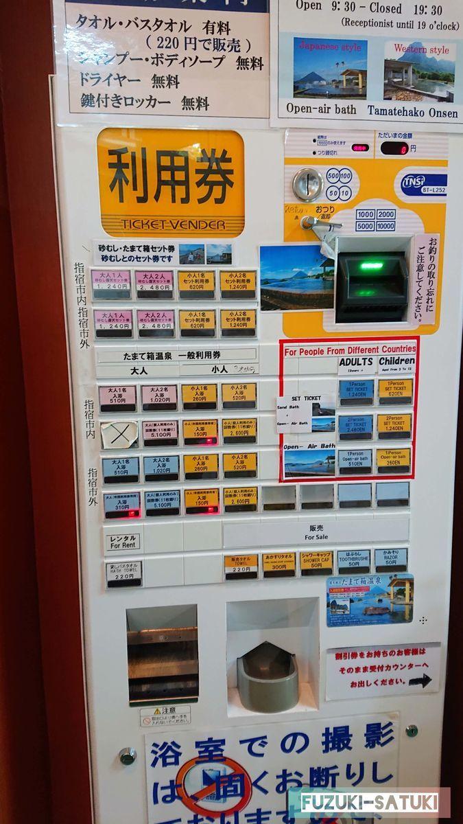 鹿児島県指宿市にある露天風呂たまて箱温泉の券売機。大人510円、小人260円の他に、砂むしセット(砂むし温泉『砂湯里』と露天風呂『たまて箱温泉』は別の場所にあります)が大人1240円、小人620円で販売されている。