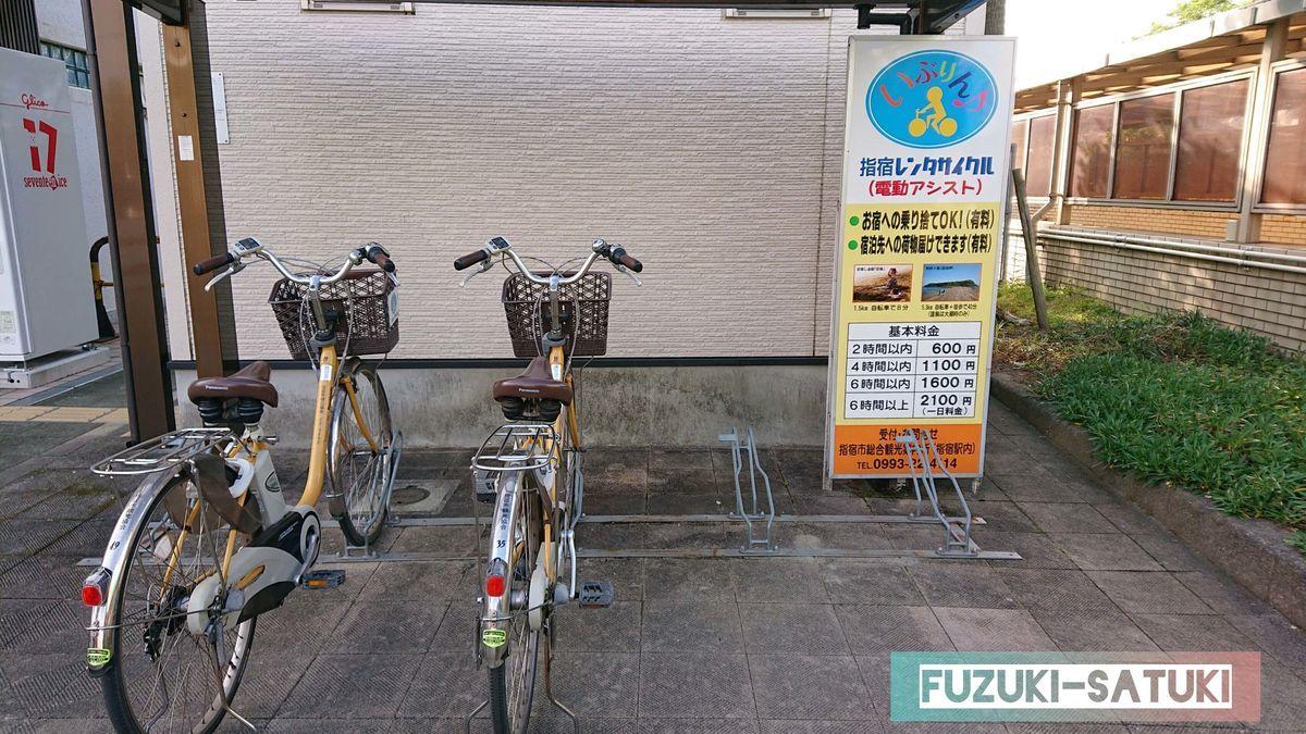 指宿駅内にある、指宿市総合観光案内所にてレンタルサイクルを借りることが出来る。電動アシスト。2時間600円、4時間1100円、6時間1600円、1日2100円の料金プランがある。