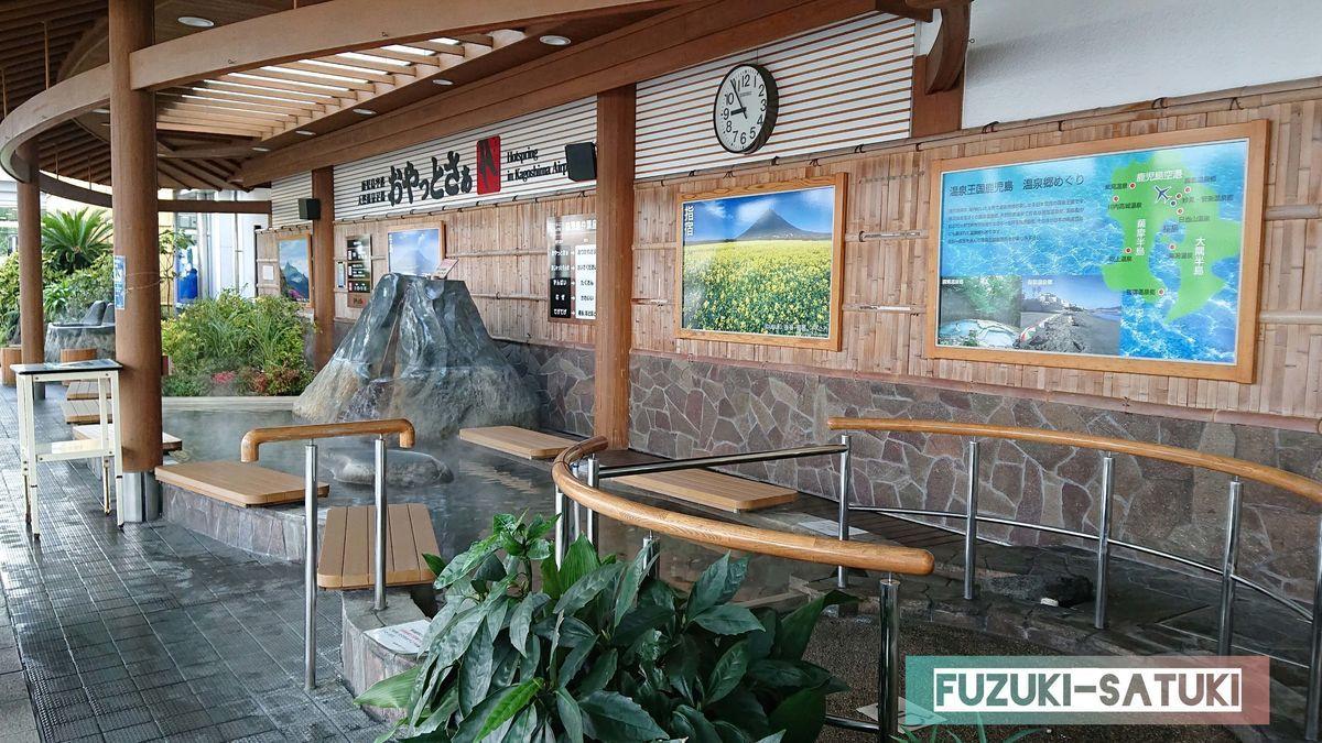 鹿児島空港 天然温泉足湯『おやっとさぁ』 桜島をモチーフとした山から源泉が出ており、26人程が足を浸せる広さがある。鹿児島空港のバスターミナル前にある。