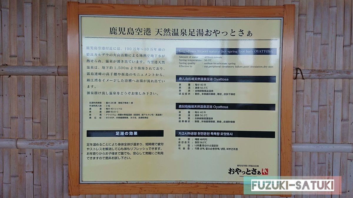 鹿児島空港 天然温泉足湯『おやっとさぁ』の説明書き。源泉かけ流し温泉と書かれている。