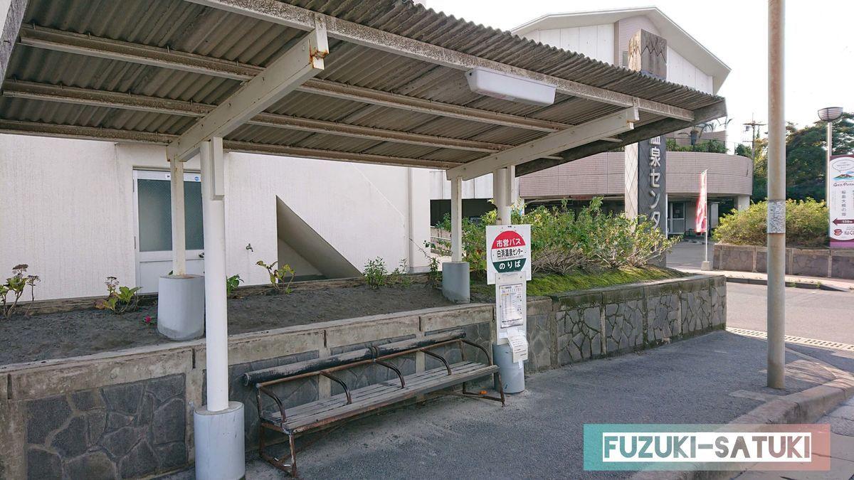 白浜温泉センターから桜島港へ向かうバス停。東白浜行きのバス停は…近くに見当たらず。このバス停の向かい側で待ってるとバスは停まってくれる。