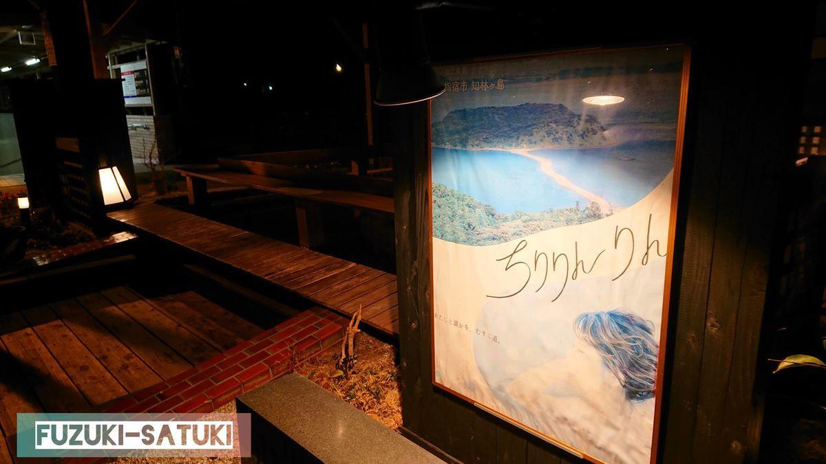 指宿駅前足湯、夜の雰囲気は昼とはまた違ったムーディーな感じ。