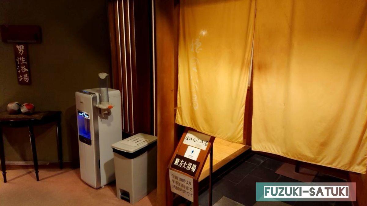 湯谷観光ホテル泉山閣の「ほのくにの湯」(大浴場)の暖簾。女湯は「しんのこの湯」※日替わりで「しんのこの湯」と入替え