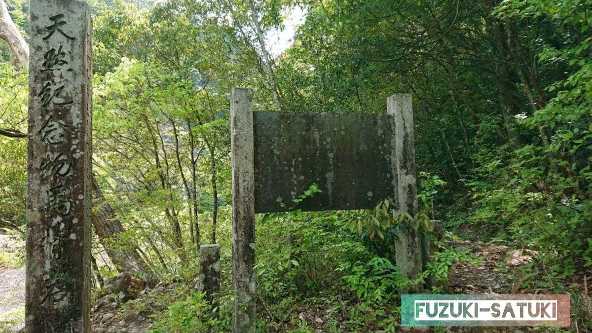 国指定天然記念物の馬背岩がここにあることを示す石板。風化していてほとんど読めない。
