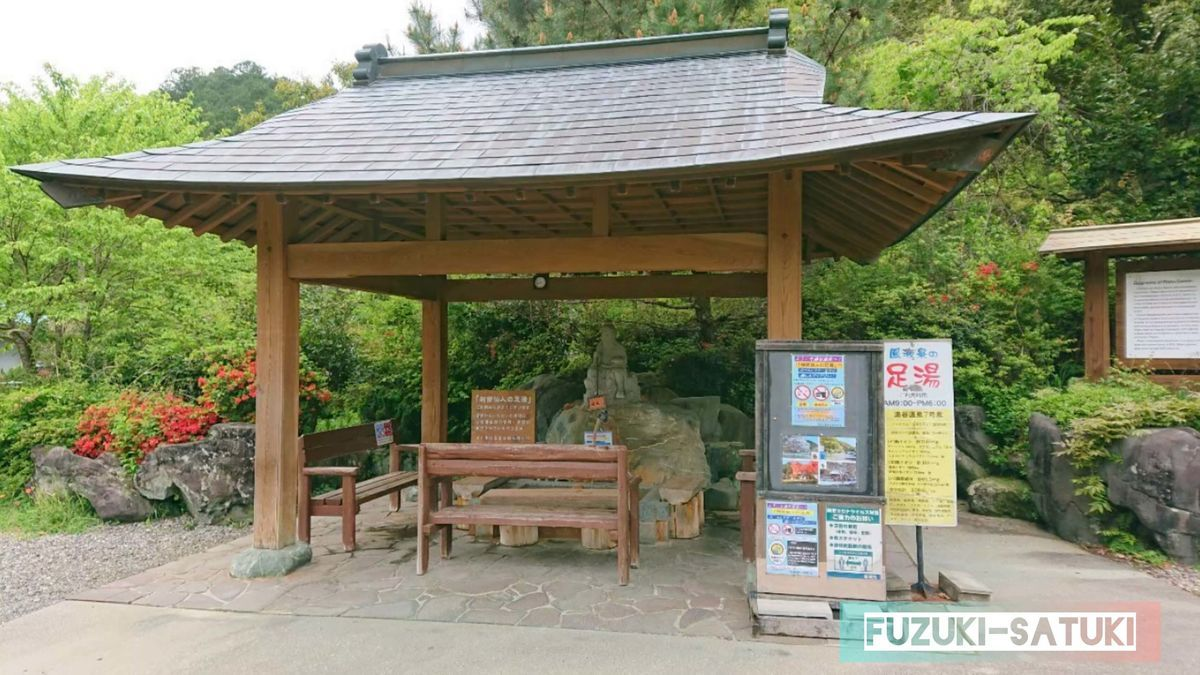 湯谷温泉郷入り口付近、温泉スタンド奥にある無料足湯。