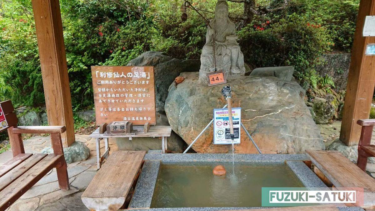 湯谷温泉にある無料足湯の様子。こぢんまりした、3人で一杯になりそうな大きさ。