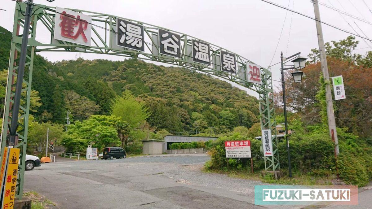 湯谷温泉駅。駅舎がポツンとあるのみ。敷地内に有料駐車場と、男女別のトイレあり。