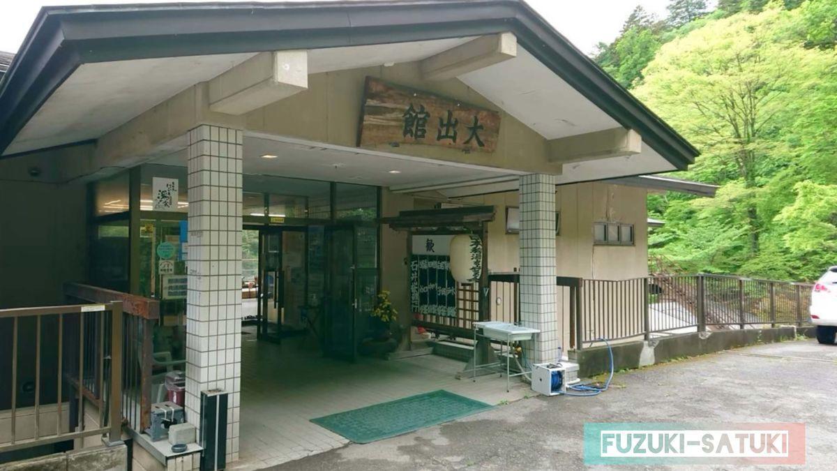 栃木県那須塩原市にある大出館の外観写真。日本唯一とも言われる真っ黒な『墨の湯』と、天候や温度で色が変わる『五色の湯』を持つ温泉宿。