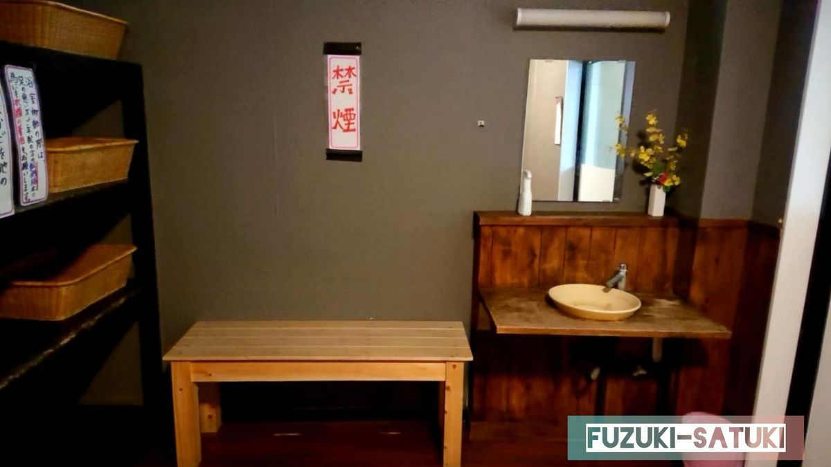 大出館 貸切風呂 脱衣所の様子②。網カゴと簡易的な洗面所のみの作りで、むしろそれだけで十分とも言える。