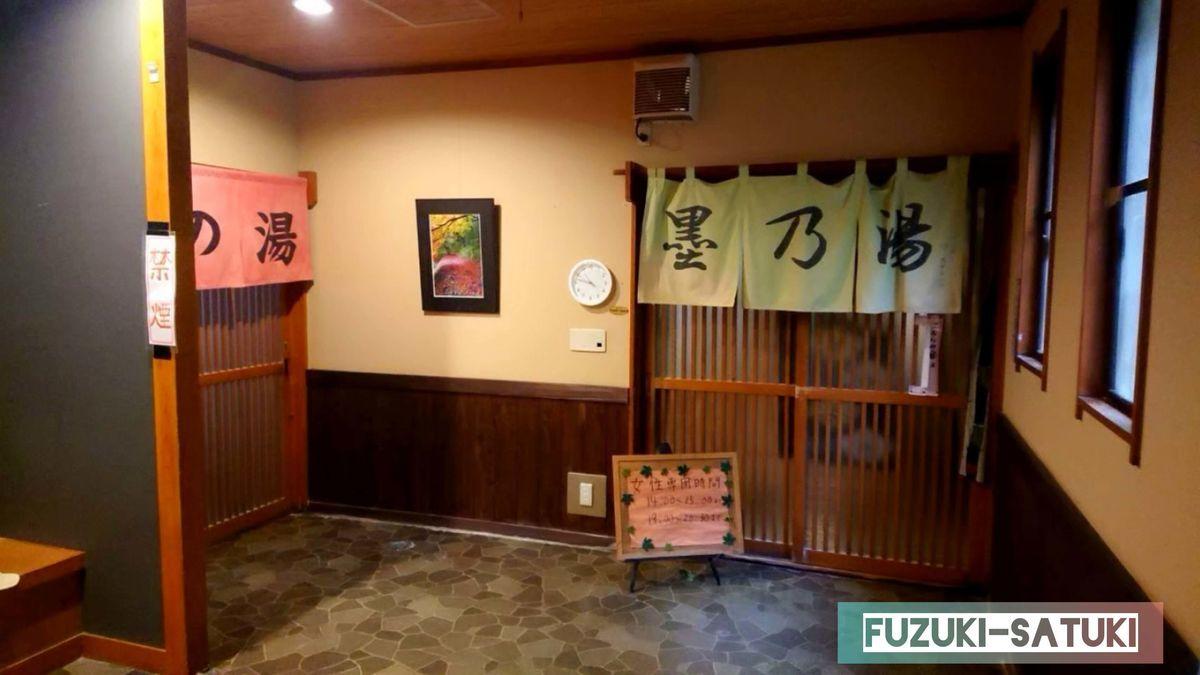 大出館 日本唯一とも言われる黒い温泉『墨の湯』入り口。