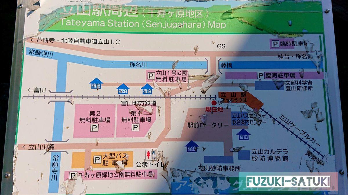 立山駅周辺の案内板。駅周辺に無料駐車場が多くあることが分かる。男女別のトイレもある。