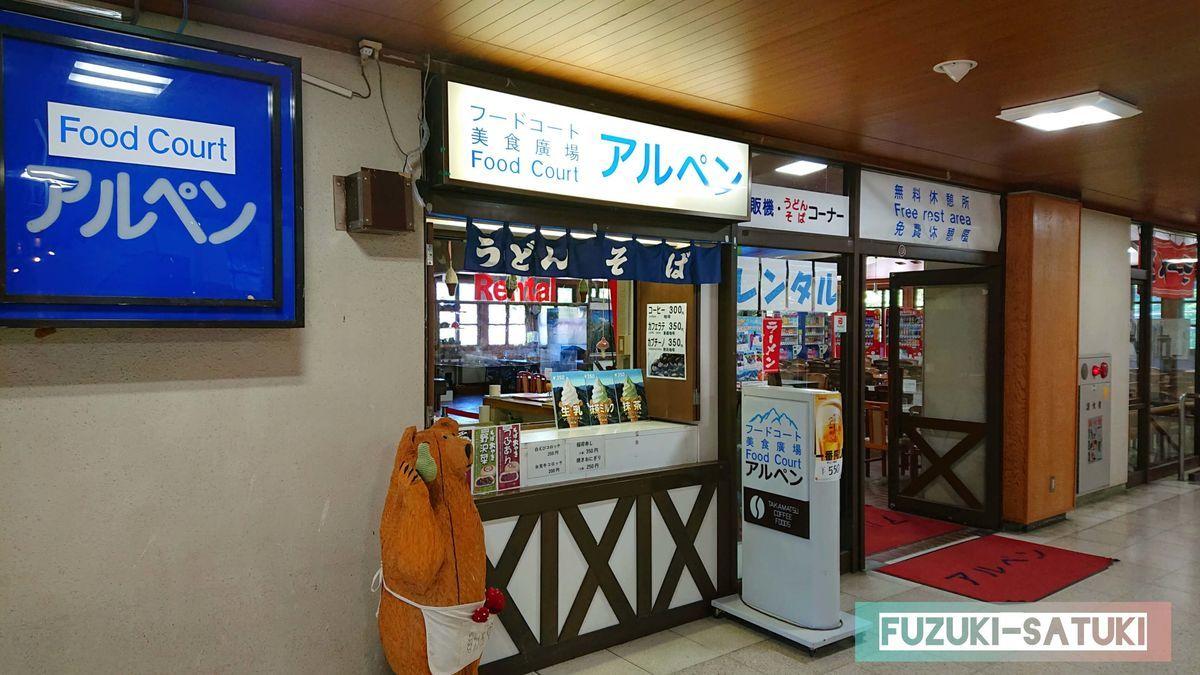 立山駅構内にある、うどん・そばなど販売している、フードコート「アルペン」