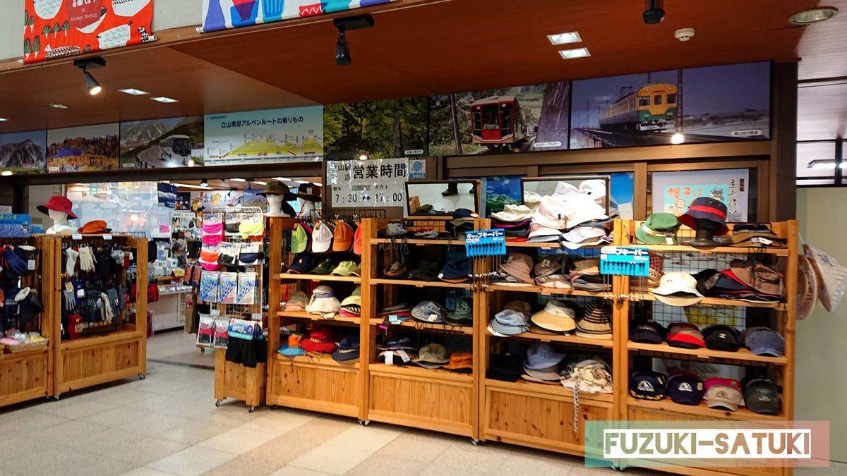 立山駅構内にある、登山用品やお土産など販売しているショップ。