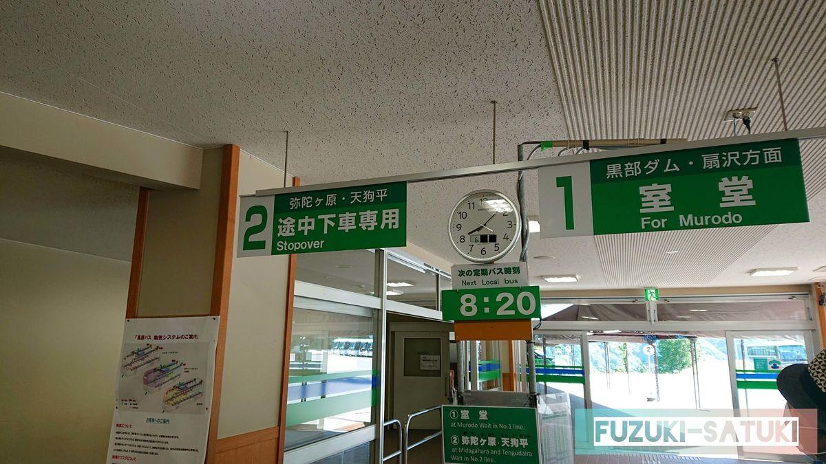立山駅からケーブルカーにて美女平駅へ、そこから室堂まで高原バスに乗り換える。