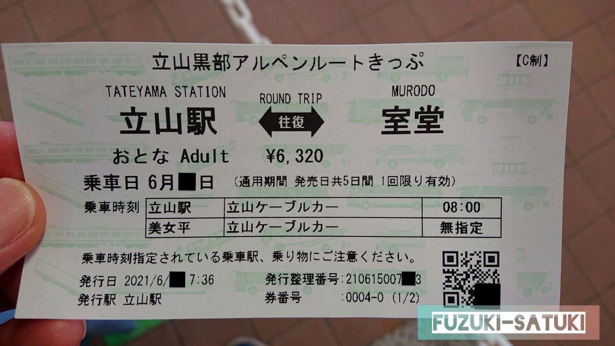 立山駅から美女平までケーブルカー、美女平から立山高原バスにて室堂までの切符。往復運賃、大人1名6320円という高値。高いけれども、富山からはこの方法でしか室堂へ行くことが出来ない。