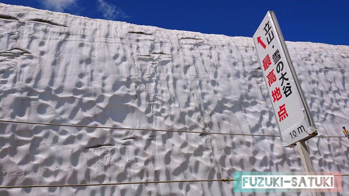 2021年6月 雪の大谷 最高地点(10m) 雪の壁とその位置を示す標識