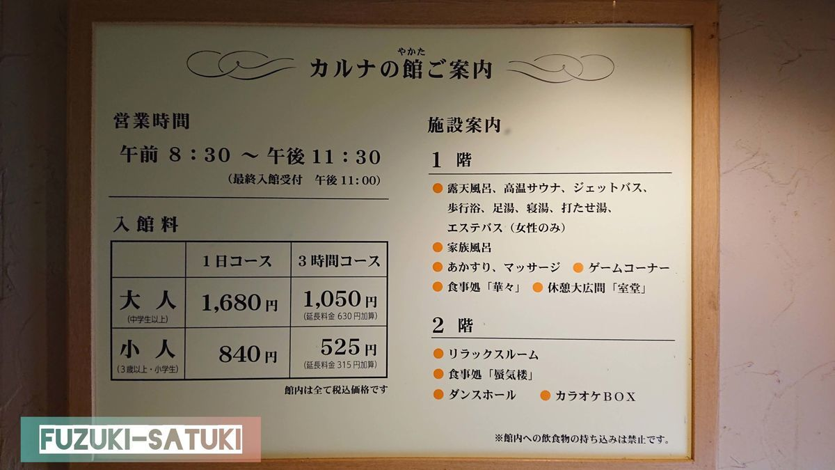 富山県魚津市にある金太郎温泉カルナの館のご案内。営業時間、入館料などが書かれている。