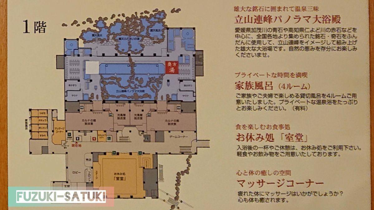 金太郎温泉カルナの館の館内図。浴槽の種類が豊富なことが分かる。