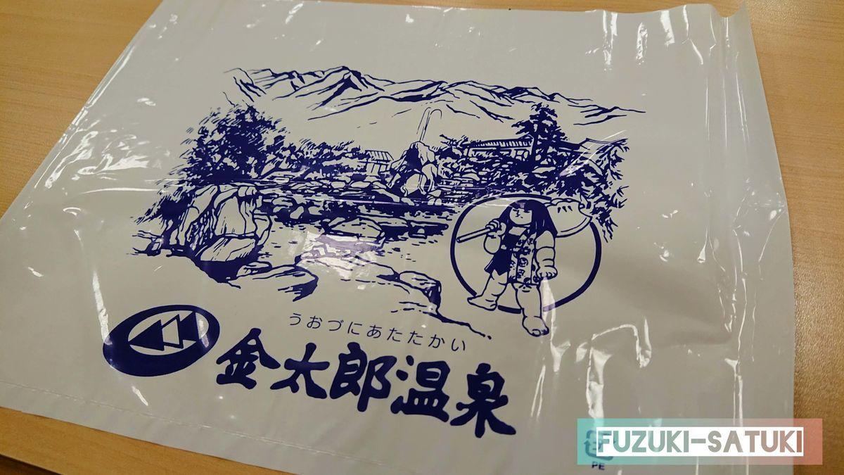 金太郎温泉カルナの館お食事処にて、マスク置きの写真。