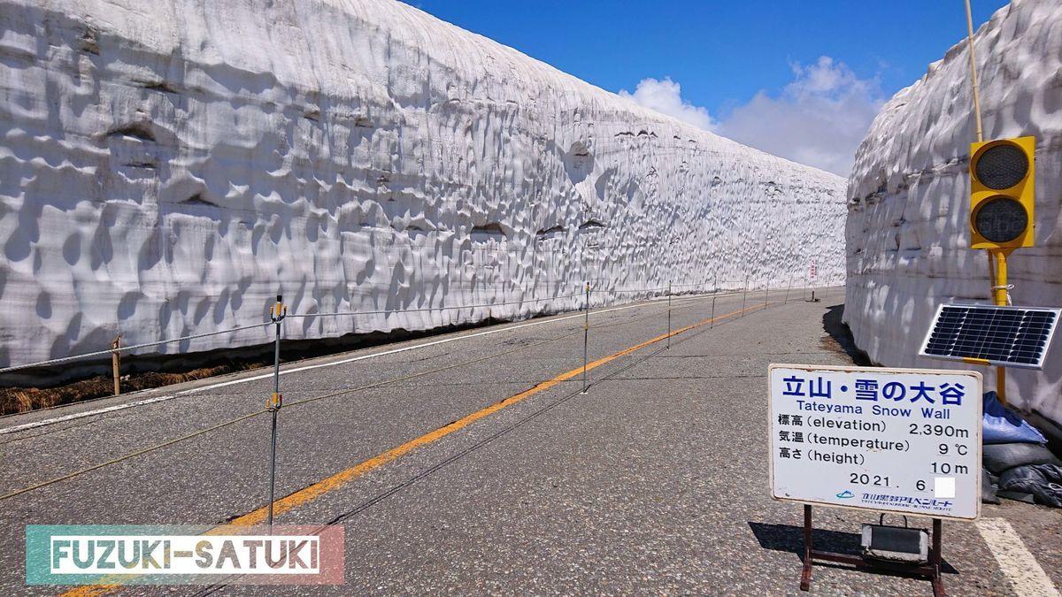 立山・雪の大谷 2021年6月時点 高さ10m 気温9℃ 青空に雪の白さが際立つ