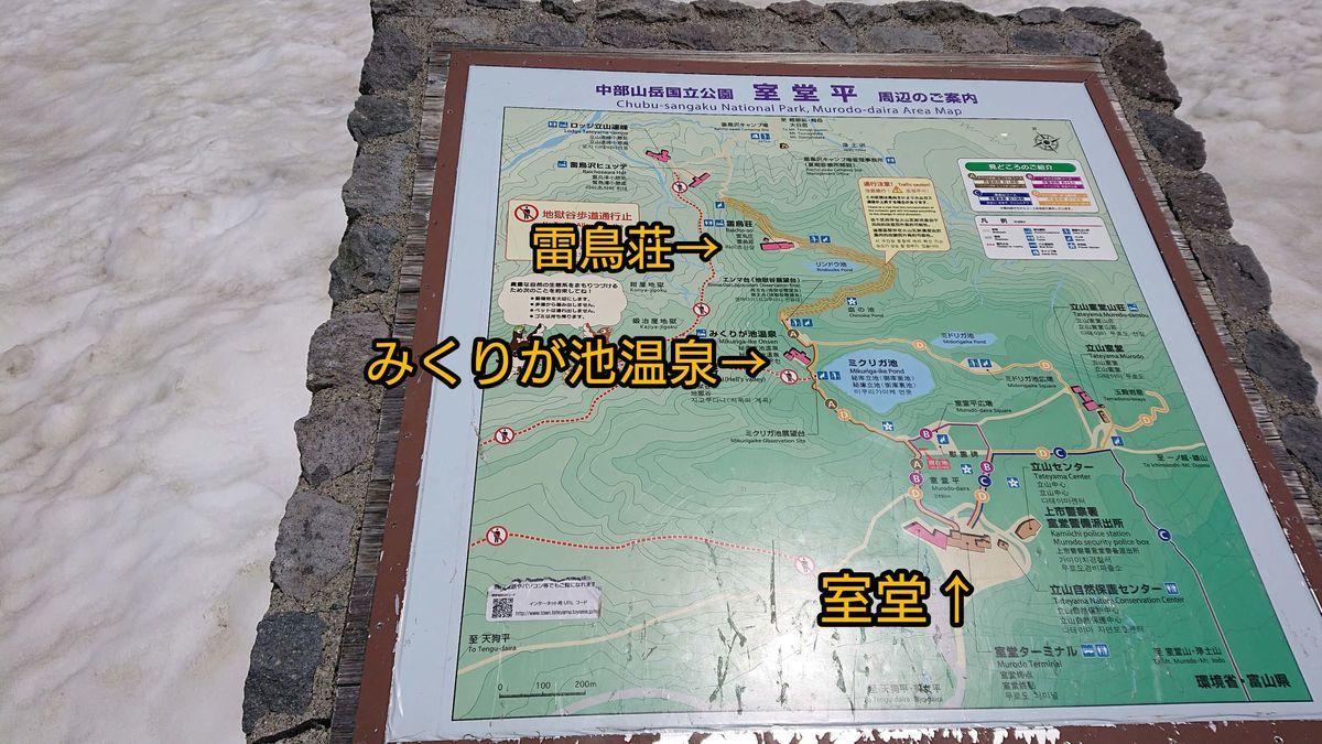 室堂平にて、周辺の地図を示した案内板。室堂ターミナル、みくりが池温泉、雷鳥荘などの位置が記されている。