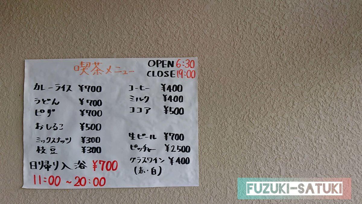 雷鳥荘エントランスを入って直ぐ右側の壁にある貼り紙。喫茶メニュー(カレーライス¥700、うどん¥700円など6:30~19:00)、日帰り入浴¥700 11:00~20:00と書かれている。