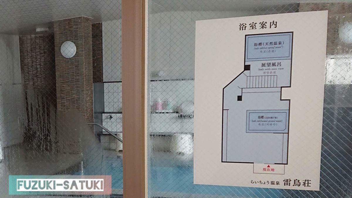 雷鳥荘の男湯脱衣所にある、浴室内の案内図。立山の地下水を利用した浴槽と、天然温泉の展望風呂がある様子。