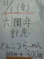 弐番手 ¥300