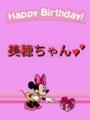 Happy Birthday, Miho-chan
