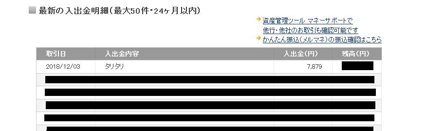 f:id:fx-HINOTORI:20181203165946p:plain