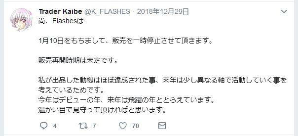20181229 Flashes販売停止予告