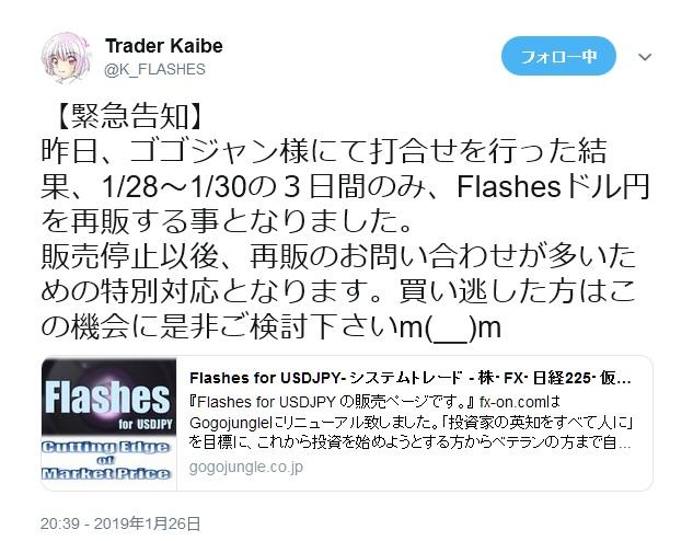 20190128_Flashes for USDJPY 再販予告