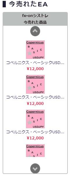 コペルニクス・ベーシックUSDJPY版