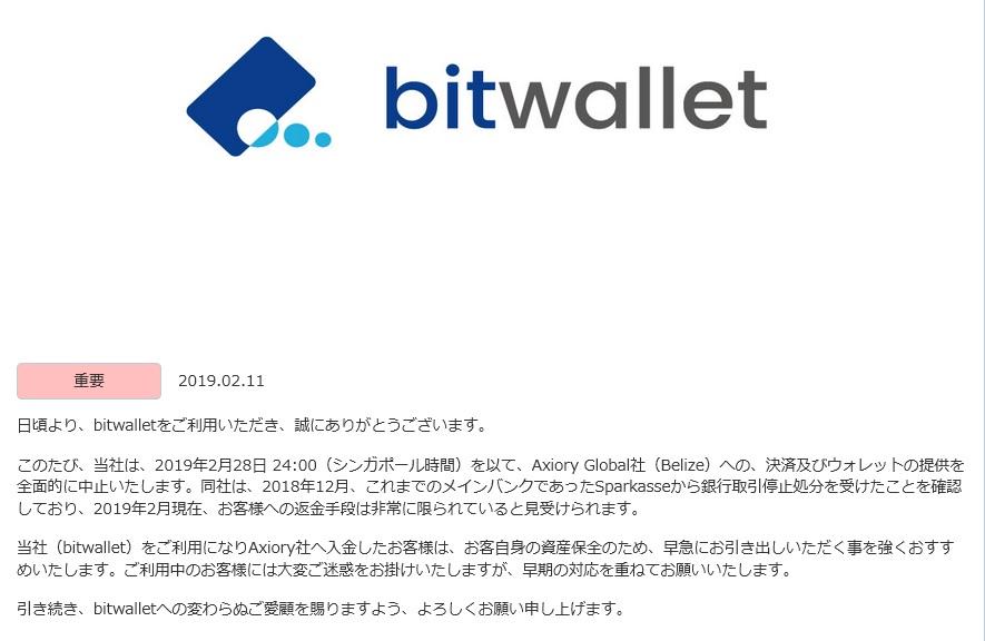 bitwallet Axiory